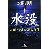 水没―青函トンネル殺人事件 (幻冬舎文庫)
