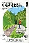 小説すばる 2014年 09月号 [雑誌]