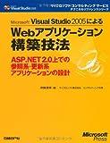 Microsoft Visual Studio 2005によるWebアプリケーション構築技法 (マイクロソフトコンサルティングサービステクニカルリファレンスシリーズ)