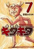魔法陣グルグル外伝 舞勇伝キタキタ7巻 (デジタル版ガンガンコミックスONLINE)