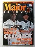 Major LEAGUE (月刊メジャー・リーグ) Vol.8 No.12 2004年 11月号増刊 [雑誌]