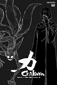 NARUTO-ナルト- 疾風伝 特別編【力-Chikara- 黒】 [DVD]
