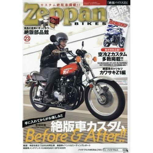 Zeppan BIKES(ゼッパン バイクス) Vol.23 2016年 08 月号 [雑誌]: モトメンテナンス 増刊