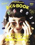 ネイルBOOK 2013 短めがスタンダード!カジュアル可愛い (NEWS mook)