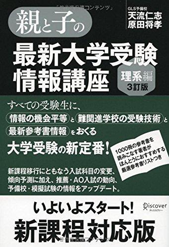 親と子の最新大学受験情報講座(理系編・3訂版) -