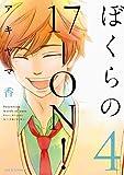 ぼくらの17-ON!(4) (ジュールコミックス)