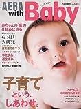 AERA with Baby (アエラウィズベイビー) 2008年春号 [雑誌]