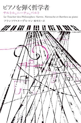 ピアノを弾く哲学者 サルトル、ニーチェ、バルト (atプラス叢書)