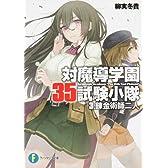 対魔導学園35試験小隊  3.錬金術師二人 (富士見ファンタジア文庫)