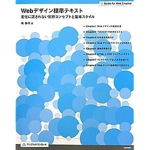 Webデザイン標準テキスト ―変化に流されない制作コンセプトと基本スタイル―