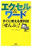エクセル&ワード すぐに使える便利技「ぜんぶ」! (宝島SUGOI文庫)