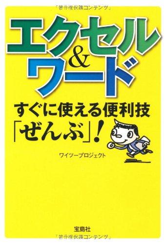 エクセル&ワード すぐに使える便利技「ぜんぶ」! (宝島SUGOI文庫) (宝島SUGOI文庫 F わ 1-1)