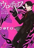 ウロボロス ORIGINAL NOVEL: タツヤ篇 (新潮文庫)