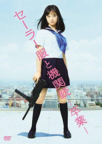 セーラー服と機関銃 -卒業-【初回限定生産】 [DVD]