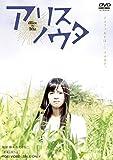 アリスノウタ [DVD]