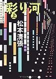 彩り河〈上〉―長篇ミステリー傑作選 (文春文庫)