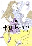 神様ドォルズ 4 (4) (サンデーGXコミックス)