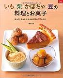 いも・栗・かぼちゃ・豆の料理とお菓子