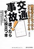 交通事故!遭ったらすぐに役立つ本―被害者になったらどうなる、どうする (QP books)