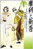 摩利と新吾—ヴェッテンベルク・バンカランゲン (第1巻) (白泉社文庫)