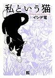 私という猫 (Birz extra)