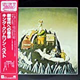King Crimson ?- The Young Persons' Guide To King Crimson Japan Pressing with OBI P-4642~3A