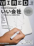 WIRED VOL.23(GQ JAPAN.2016年7月号増刊)/特集 A GOOD COMPANY いい会社