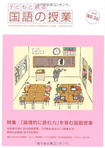 子どもと創る「国語の授業」 No.30