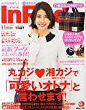 In Red (インレッド) 2013年 11月号