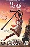 #9: Sita (Telugu): Warrior of Mithila (Ram Chandra Series)