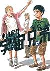 宇宙兄弟 第12巻 2010年12月22日発売