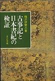 古事記と日本書紀の検証