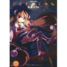 こどものじかん(11) (アクションコミックス(コミックハイ!))