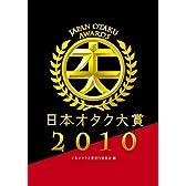 日本オタク大賞2010