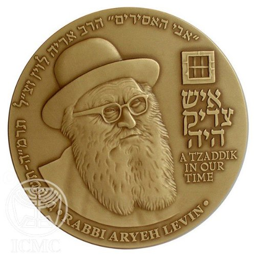 State Of Israel Coins Rabbi Aryeh Levin   Bronze Medal