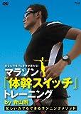 あなたの走りと身体が変わる!マラソン 体幹スイッチ トレーニング by 青山剛~忙しい方でもできるランニングメソッド~ [DVD]