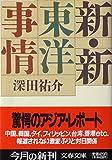新・新東洋事情 (文春文庫)