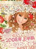 小悪魔 ageha (アゲハ) 2008年 05月号 [雑誌]