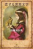 恋する世界文学 (集英社文庫)