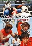 日本女子プロボクシングの夜明け~伝説の始まり~ [DVD]