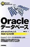 Oracle データベース ポケットリファレンス ~Oracle11g/12c対応