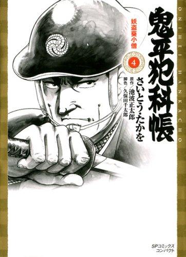 鬼平犯科帳 4 (SPコミックス)
