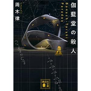 伽藍堂の殺人 ~Banach-Tarski Paradox~ 数学者十和田只人 (講談社文庫) [Kindle版]