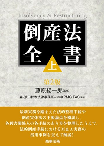 toisanhoi-zensho-insolvency-restructuring