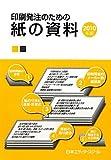 印刷発注のための紙の資料〈2010年版〉