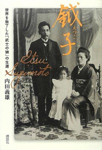 鉞子(えつこ) 世界を魅了した「武士の娘」の生涯