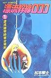 漂流幹線 1 (ヒットコミックス)