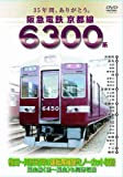阪急電鉄 京都線 6300系 [DVD]