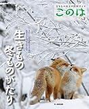 生きもの好きの自然ガイド このは No.2「生きもの冬ものがたり」