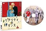 リアリティのダンス 無修正版 [DVD]